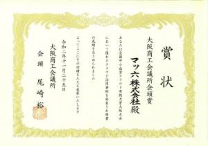 大阪商工会議所会頭賞賞状