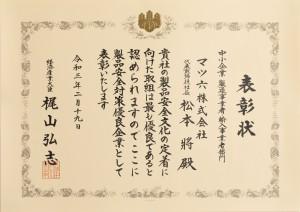 PSアワード2020_賞状